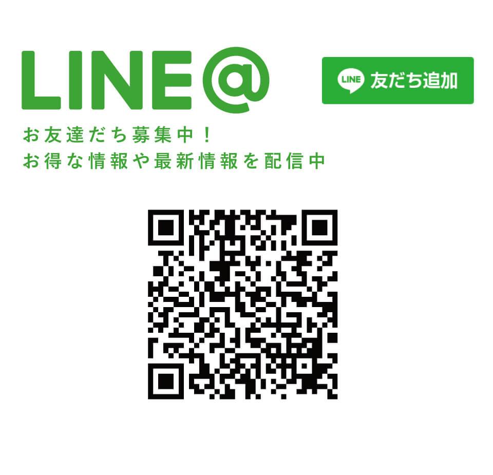 LINE@ お友達募集中!お得な情報や最新情報を配信中!
