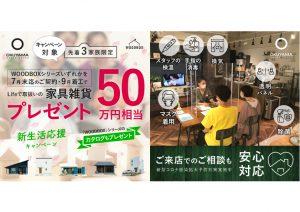 【50万円相当!】インテリアプレゼントキャンペーン